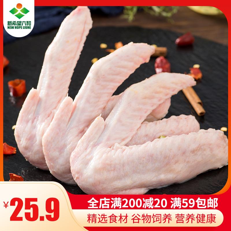 新希望六和1kg二节翅冷冻烤鸭翅膀
