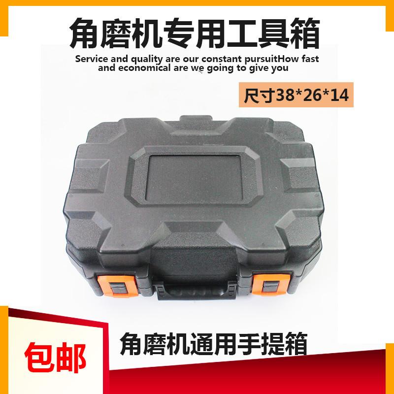 角磨机箱子 手提盒子 角磨机电动工具箱 配件箱 塑料箱子 收纳箱