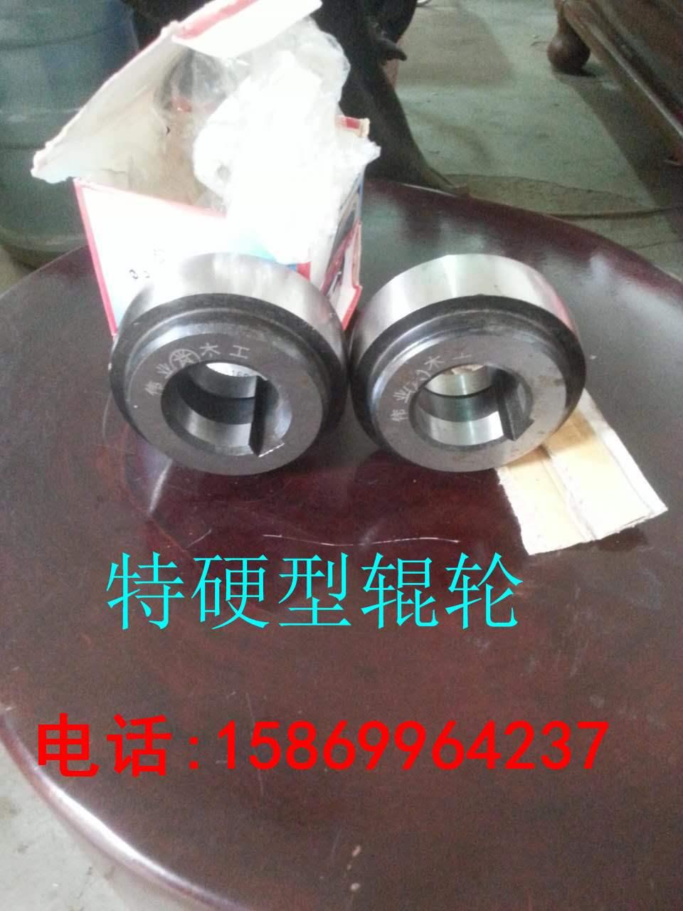 木工带锯条油压辊压机辊轮,滚压机,锟压机配件:滚轮.锟轮,辊筒
