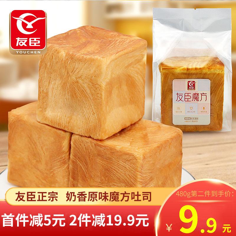 友臣魔方吐司奶香原味手撕面包学生营养早餐速食食品休闲零食整箱
