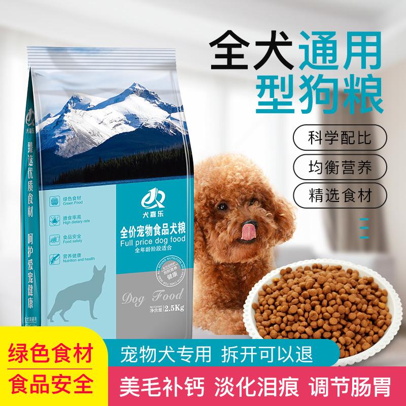 狗粮通用型80斤大包装金毛拉布拉多哈士奇成幼犬大型小型犬主粮优惠券