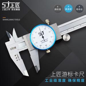 式非不锈钢游标卡尺卡尺0-150mm高精度表表卡双向防震带表
