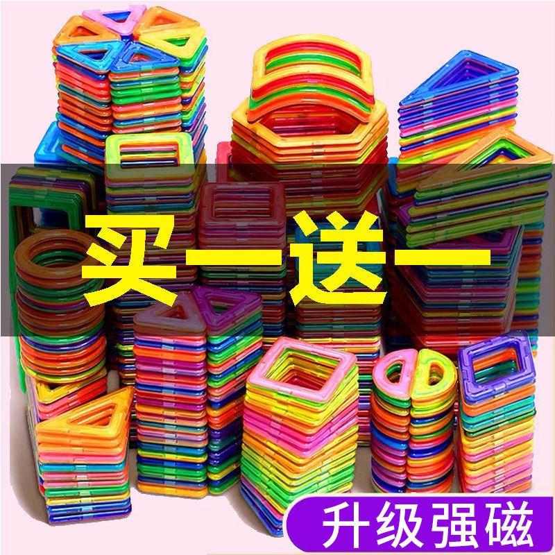 磁力片积木小号儿童吸铁石玩具磁性磁铁3-6岁男女孩散片拼装益49