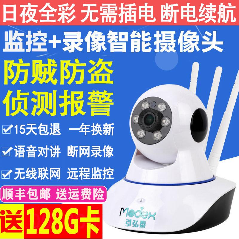 引弘泰无线摄像头免插电家用高清夜视无需网络手机远程续航监控器