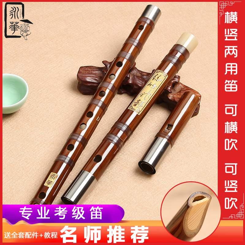 乐器苦竹笛子精制横竖两用葫芦笛子横笛竖笛初学成人专业