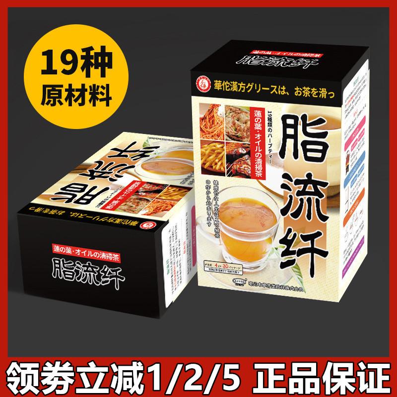 脂流茶荷叶茶花茶组合官方养生茶花茶礼盒装油清高档汉方女人汉方