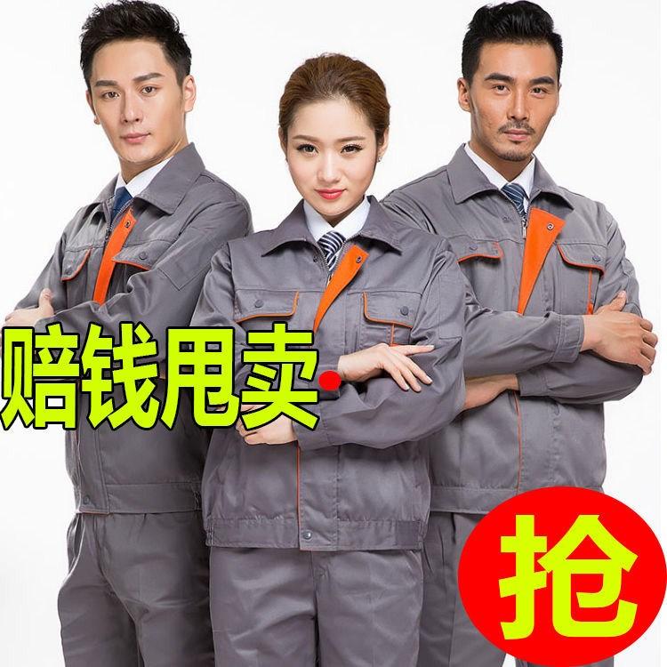 耐磨工作服制服男装定制长袖工衣职业衣服翻领电工电焊工气质上班