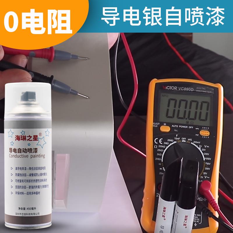 导电漆自喷漆导电银铜粉喷雾快干低阻抗通路抗干扰屏蔽电磁波信号