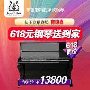 德国布鲁诺全新钢琴大人家用初学者立式元钢琴送到家618预付