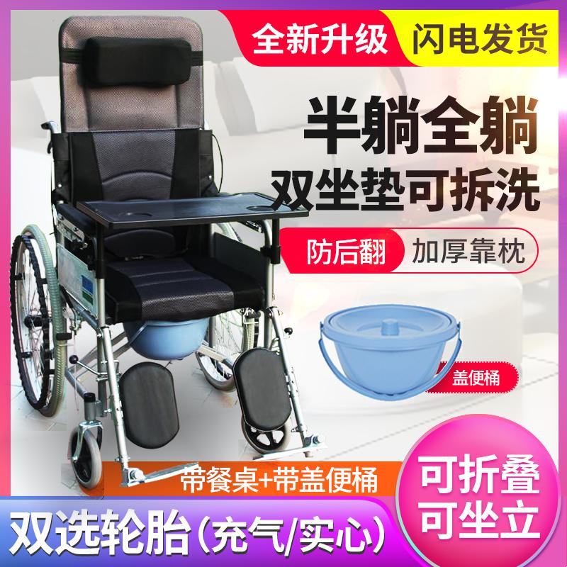 凯芝轮椅折叠轻便小老人带坐便器多功能老年人全躺残疾手推代步车