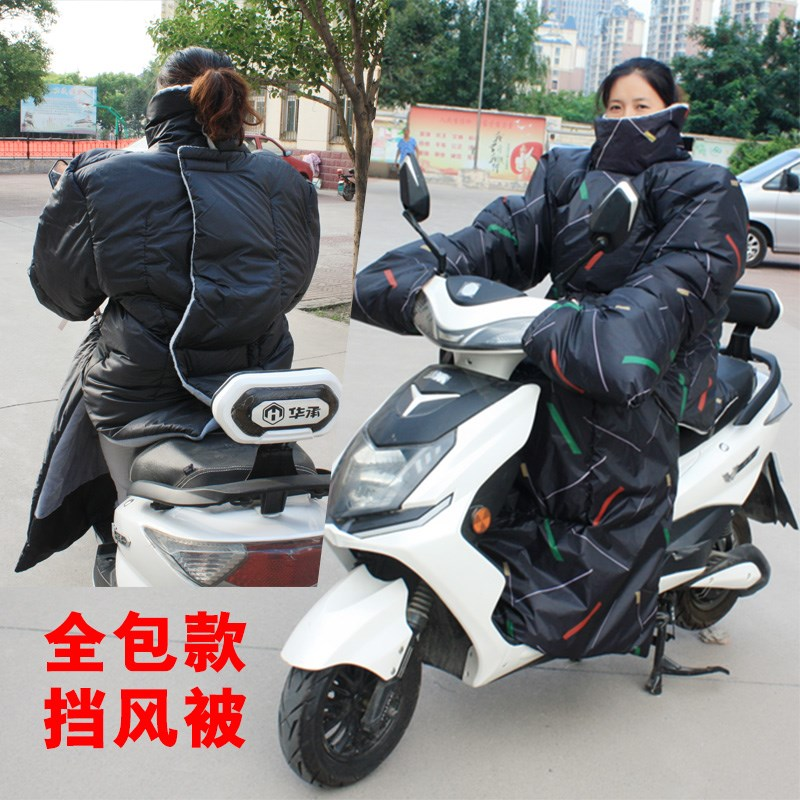 Electric car wind quilt in autumn and winter, full neck wind shield, windbreaker, windbreaker, collar and velvet