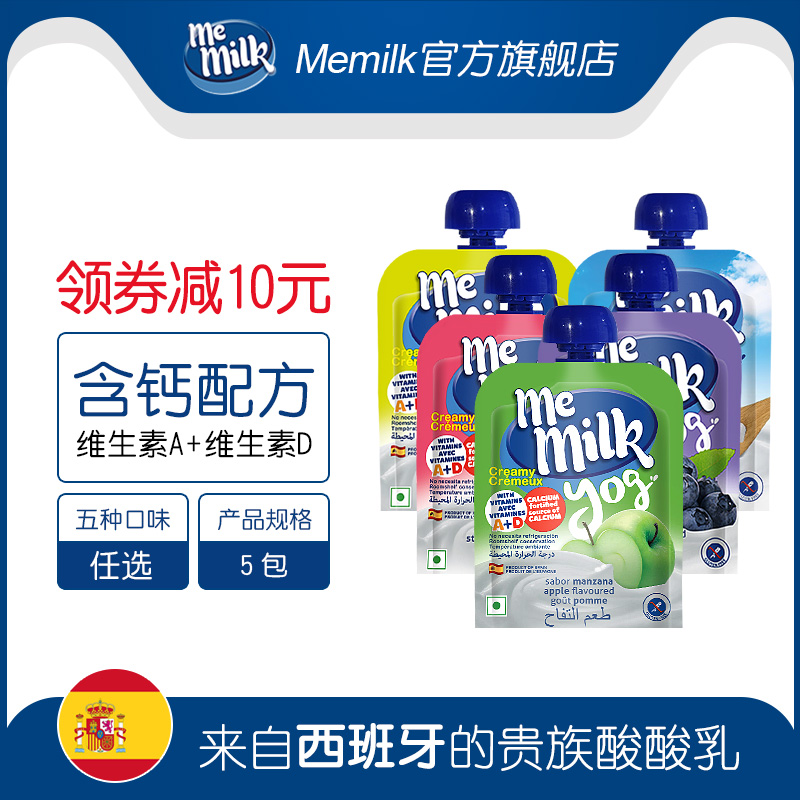 memilk美妙拉蒂进口酸酸乳儿童常温风味酸奶饮料零食5袋混合