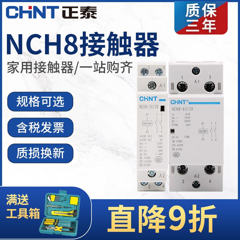 。家用小型交流接触器NCH8单相220V导轨式2P/4P/40A63a常闭常开