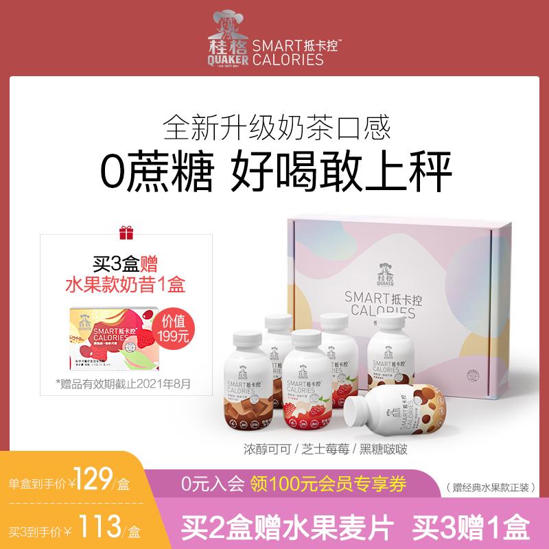 【网红奶茶口味】桂格小Q瓶烟酰胺代餐奶昔粉早晚蛋白饱腹食品6瓶