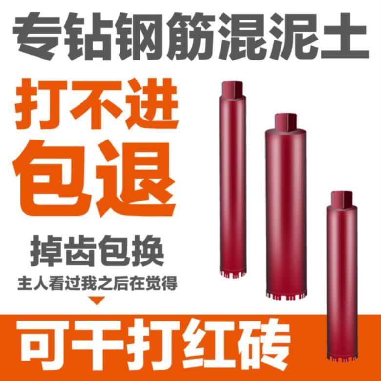 铁皮砖墙钻孔器工业水管耐磨厨房电器安装取孔高速路作业干打钻工