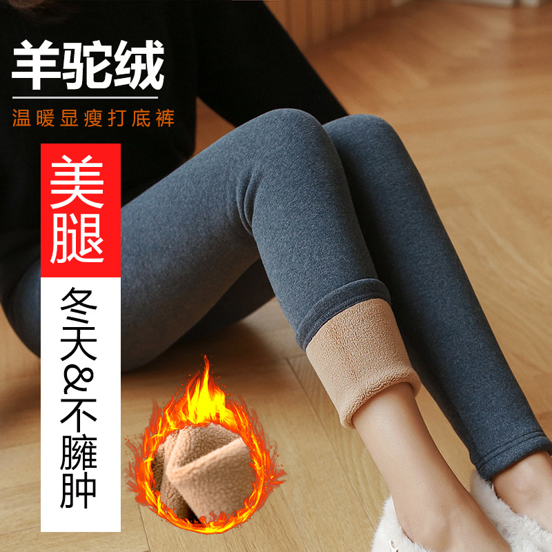 Cashmere Leggings womens high waist tight solid color autumn and winter cashmere extra thick one-piece warm cotton trousers