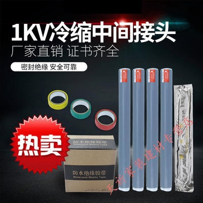 1kV high voltage cold shrinkable cable intermediate joint jls-1 low voltage cold shrinkable cable accessories single core two core three core four.