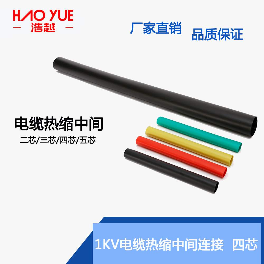10 applicable to 4001kv heat shrinkable cable middle heat shrinkable accessories four core five core square