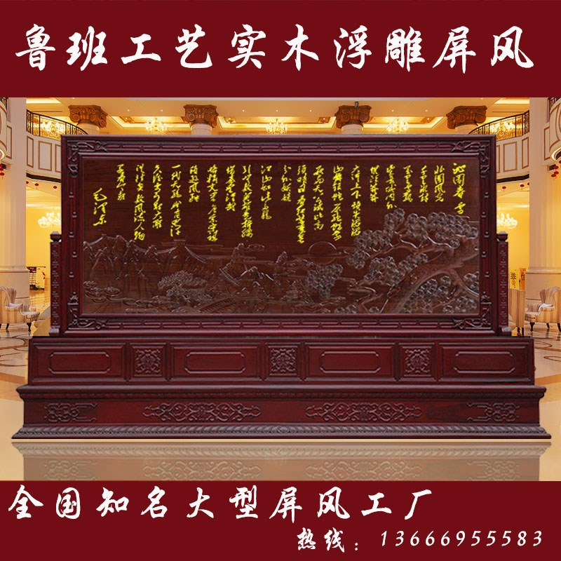 Office company unit government entrance hall Chinese solid wood screen partition carved staircase entrance porch seat screen