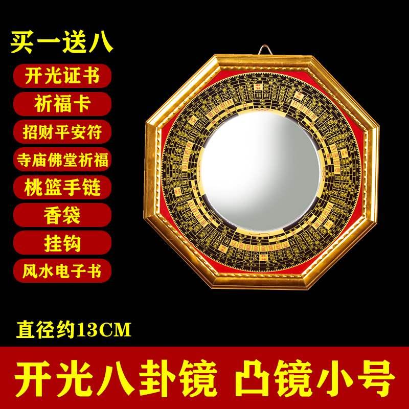 八卦镜凸镜凹镜玻璃家用门口风水家居镜纯铜挡煞吸财 小号凸镜安