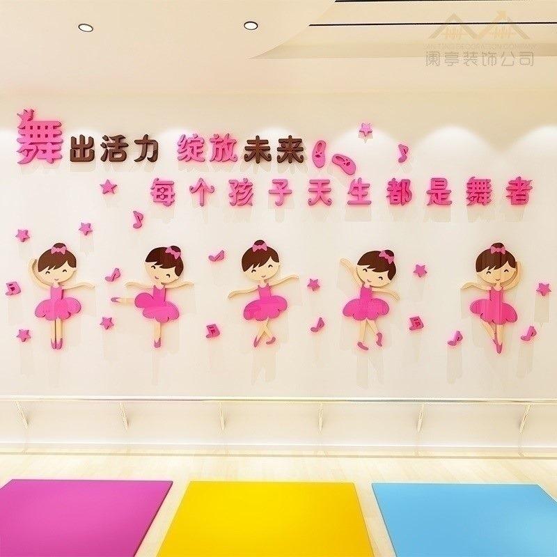 儿童舞蹈艺术班墙面装饰创意尺寸练功图画活动室墙壁亚克力墙贴画