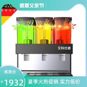 艾科仕德两缸三缸冷热饮料机全自动大容量果汁机商用自助冷饮机
