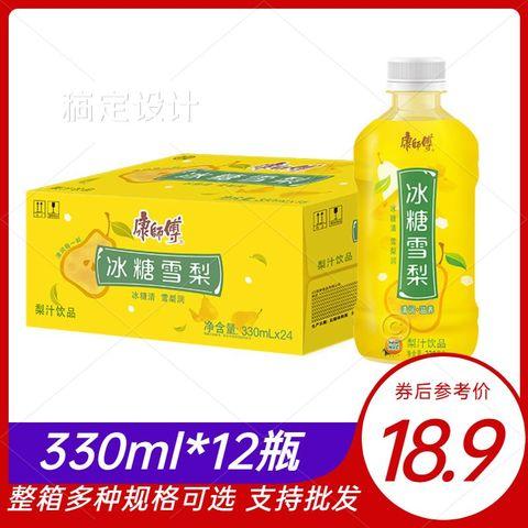 康师傅冰糖雪梨330mL*12迷你小瓶装果汁饮料饮品整箱清润下火梨汁