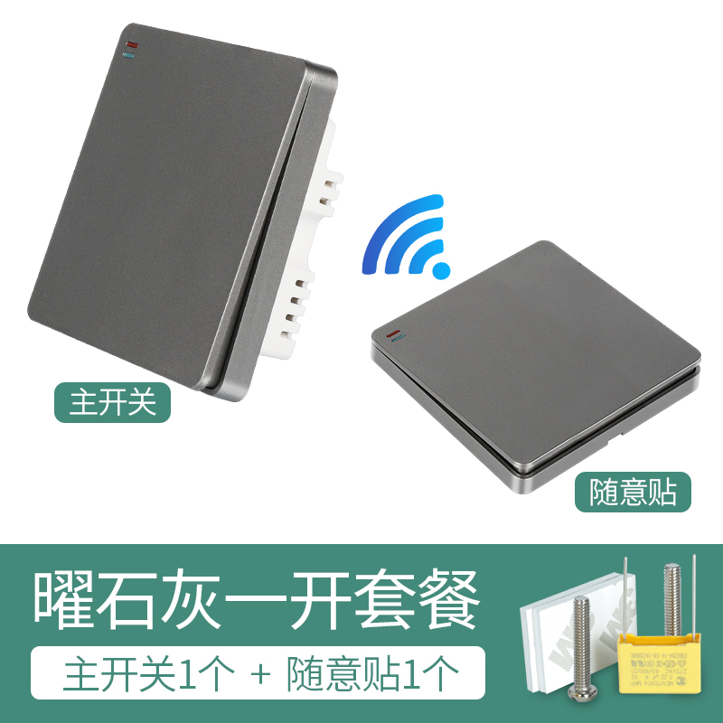 Panel intelligent household dual wireless switch, single wireless switch, partition wall random wiring, paste open, free of langrogue control