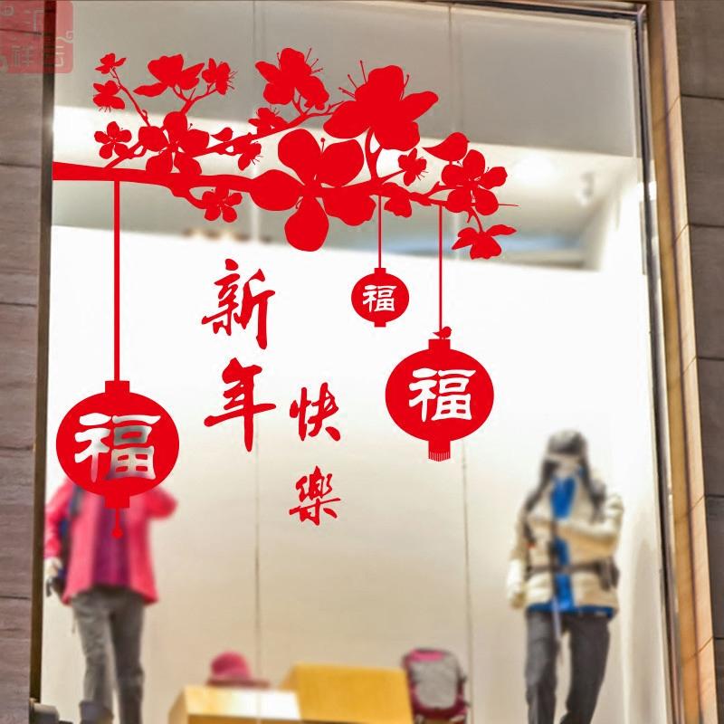 新年贴纸 玻璃门贴纸 牛年店铺装饰橱窗贴窗花墙贴 新款树福