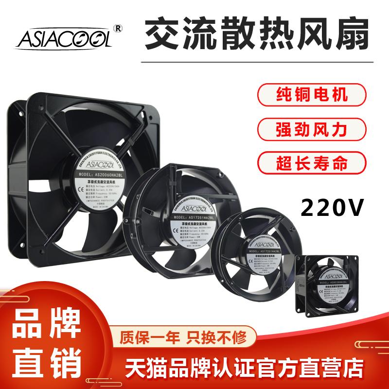 ASIACOOL工业静音220V机柜配电箱电焊机设备轴流纯铜电机散热风扇