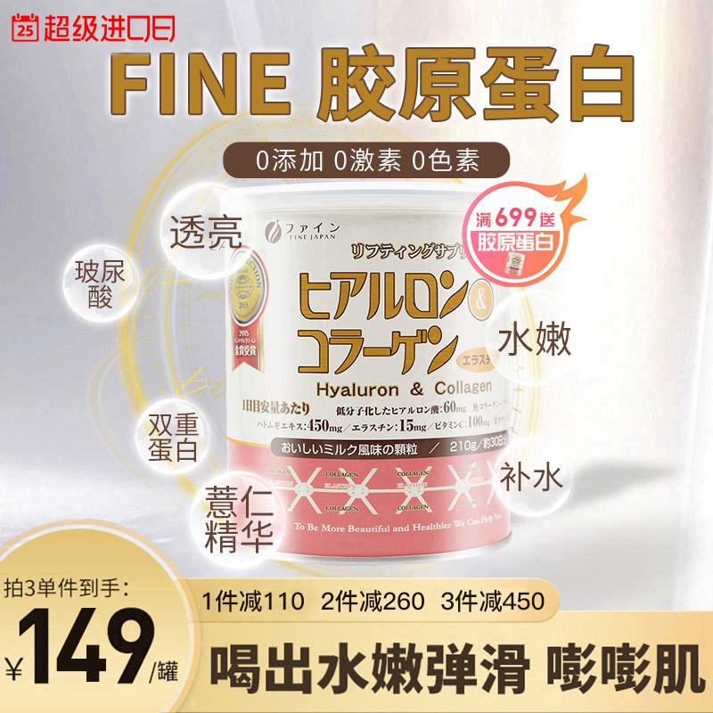fine日本鱼胶原蛋白粉小分子肽薏仁粉液态饮正品抗糖水解粉非软糖