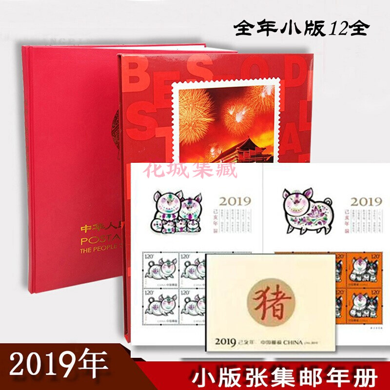Stamp album of 2019 12 year of the pig 10 sets of stamp album of the year of the pig