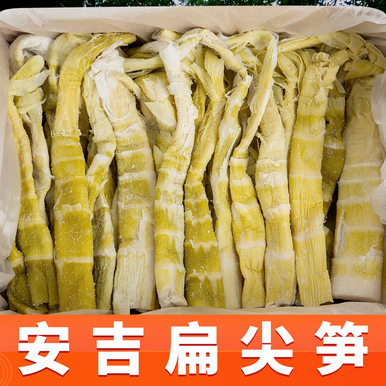 天目扁尖嫩笋头笋干干货特级嫩笋尖农家自制5斤装腌制竹笋干批发