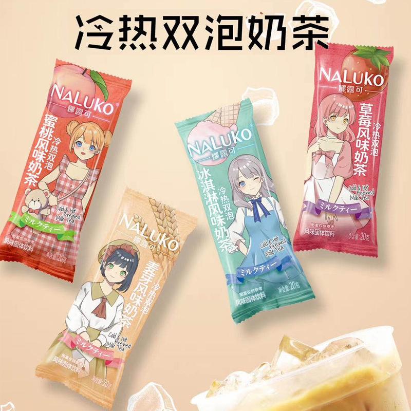 【冷热双泡】日式奶茶粉袋装条装网红冲饮珍珠奶茶动漫风