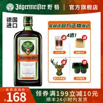 野格官方旗舰店圣鹿酒利口酒力娇酒德国进口正品行货洋酒700ml