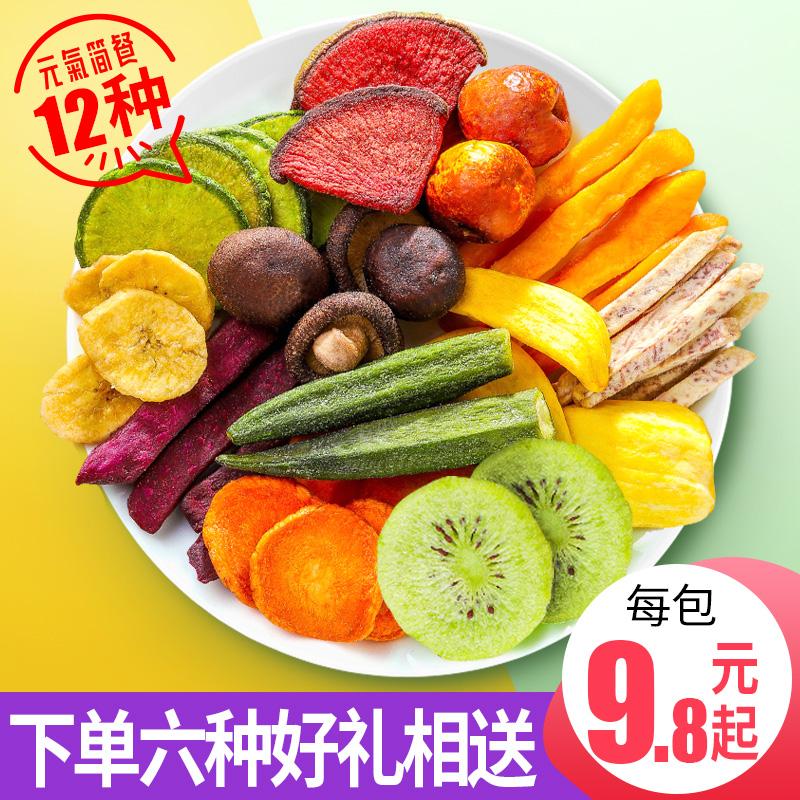 元气简餐综合果蔬脆片什锦蔬菜干秋葵脆混合装儿童零食袋装水果干
