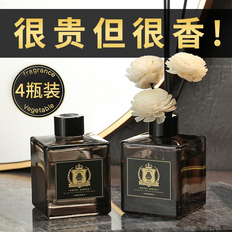 4瓶装 香薰精油家用卧室内持久熏香房间卫生间摆件厕所空气清新剂