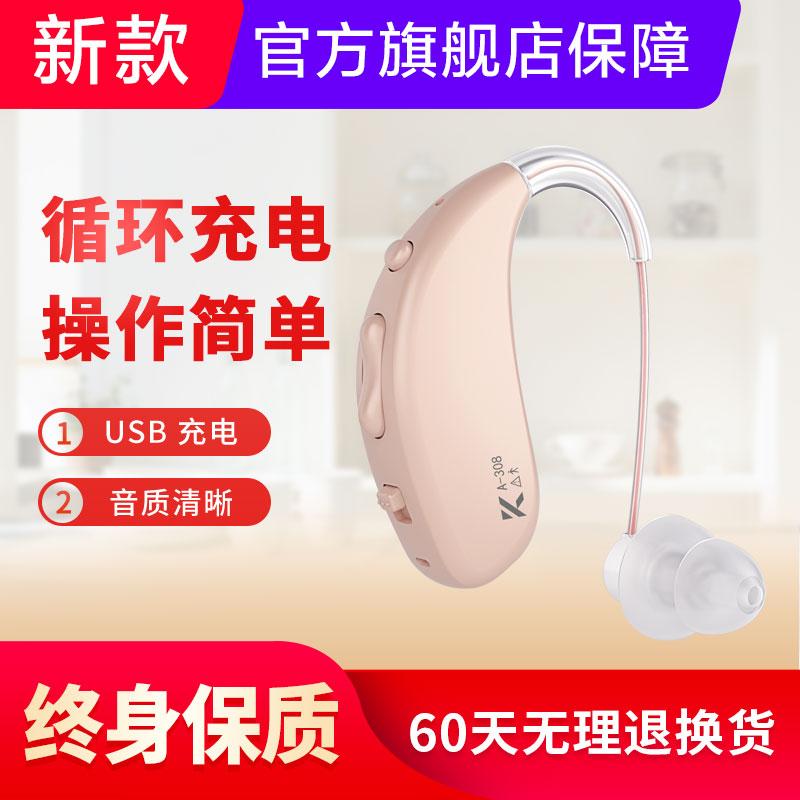 无线隐形助听器充电式正品老年人