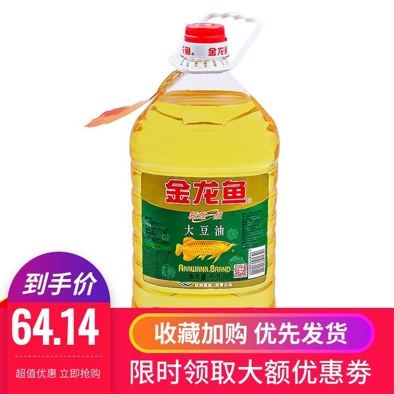 精炼一级大豆油5L大桶装粮油 色拉油 炒菜烘焙家用食用油