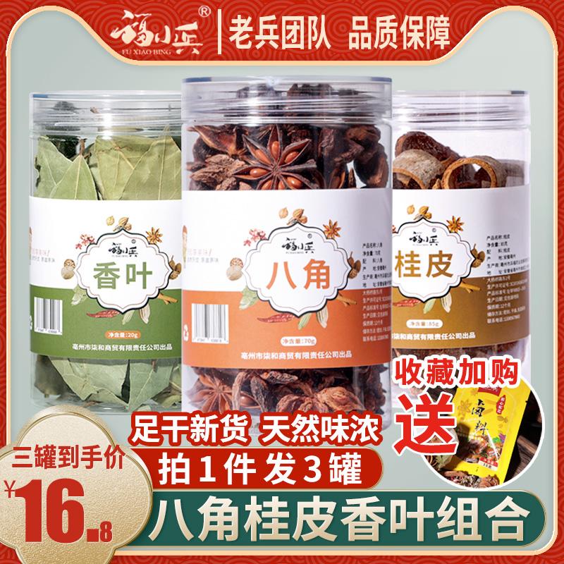 福小兵八角桂皮香叶大料特级无硫熏干货厨房调味品调料新货炖炒菜