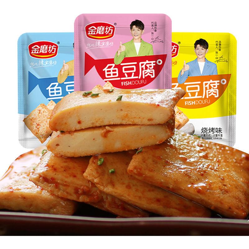 金磨坊鱼豆腐整箱小包装网红麻辣香辣豆腐干儿童零食小吃休闲食品