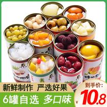 水果罐头6罐混合整箱菠萝什锦橘子草莓杨梅葡萄椰果山楂黄桃罐头