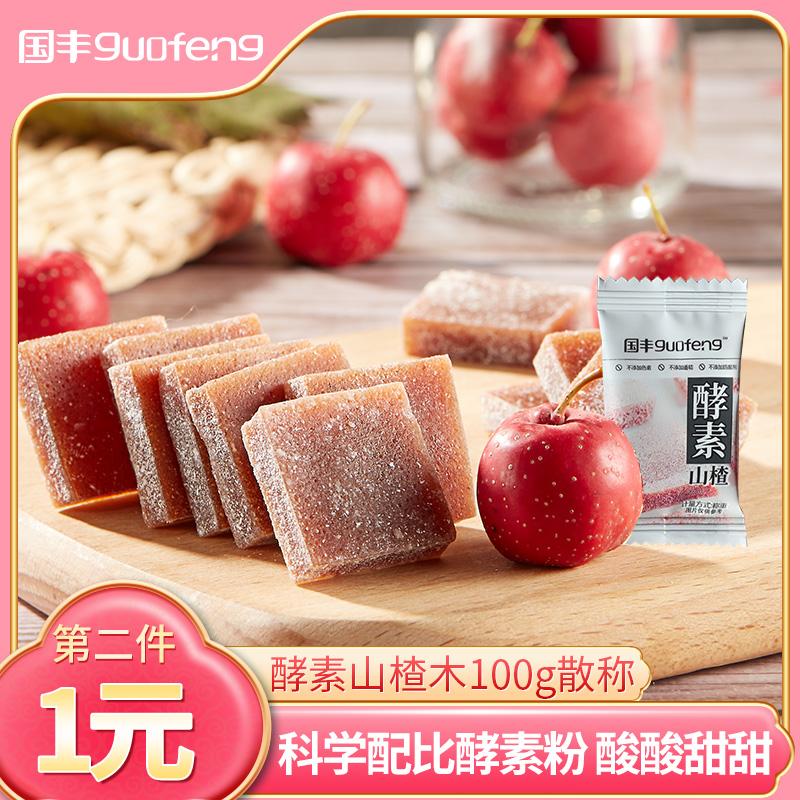 国丰酵素山楂块散称独立小包装山楂片网红开胃小吃零食100g