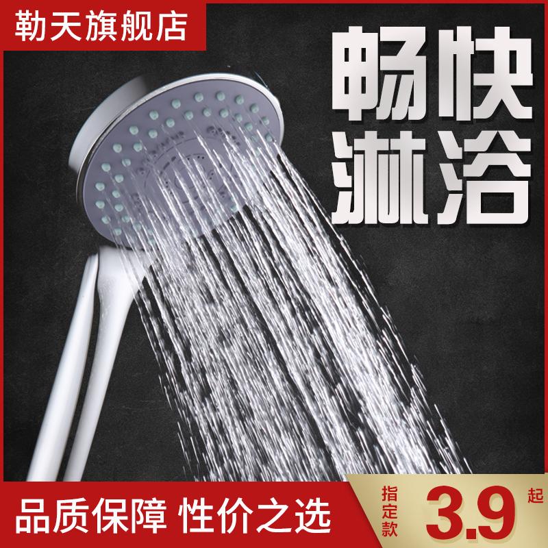 勒天淋浴花洒喷头增压手持莲蓬单头套装调节洗澡淋雨多功能出水