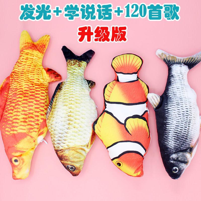玩具鱼仿真电动鱼儿童玩具逗娃逗猫玩抖音同款鱼男孩女孩毛绒玩具