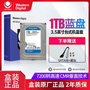 WD/西部数据 3.5英寸1T/2T/3T/4T/6T台式机蓝盘 机械硬盘 2年质保