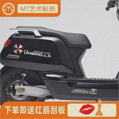 Biochemical crisis umbrella electric car sticker calf n1s Little Turtle King motorcycle scratch reflective waterproof sun