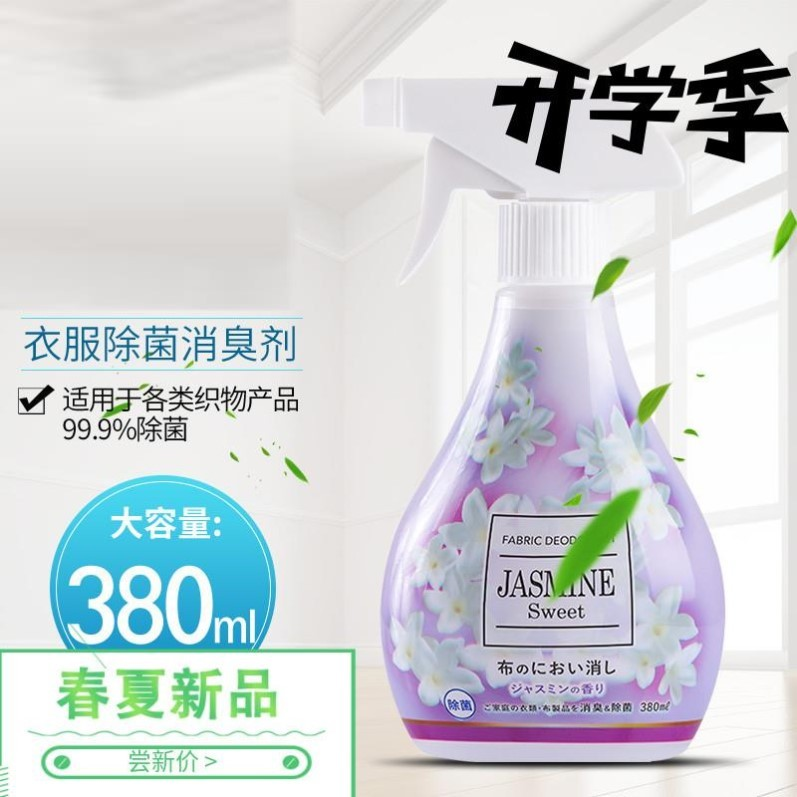 Deodorant for clothes, cleaning free, durable barbecue, household fabric, oil fume, fragrance, softness, peculiar smell, odor elimination, clear
