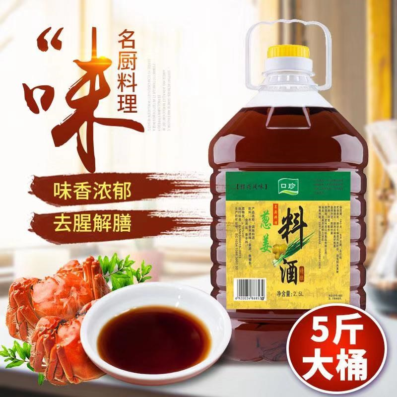 Onion ginger cooking wine 5 kg Shaoxing stir fried vegetables seasoning to remove fishy cooking to improve taste and remove greasy