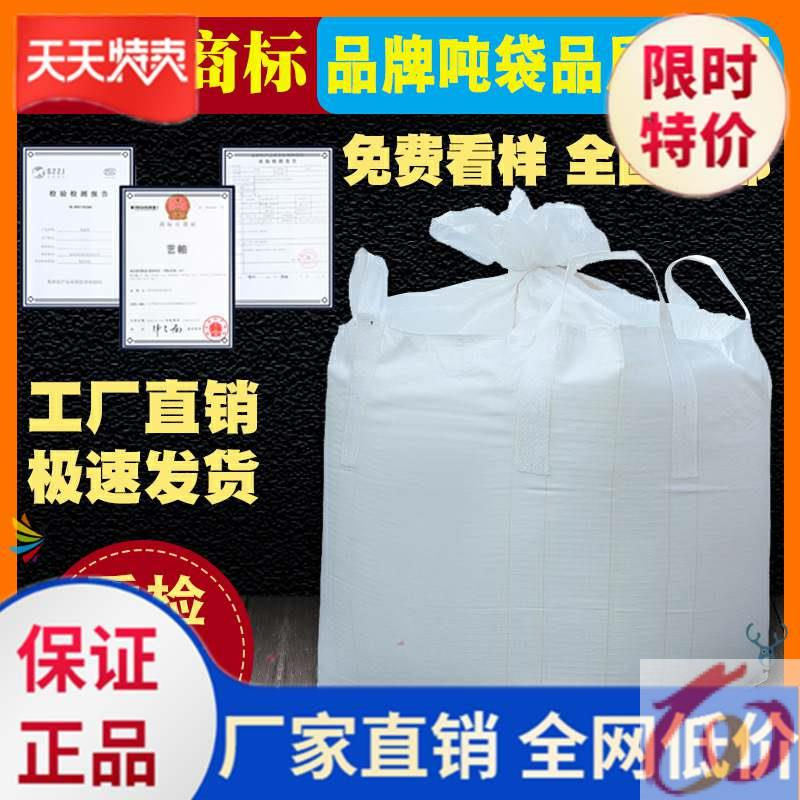 . Ton bag thickened container bag kg small hanging bag white use storage bag forklift to lift sludge